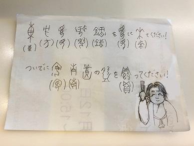 東洋文庫ミュージアム MAブログ