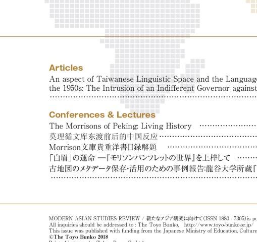 Modern asian studies journal